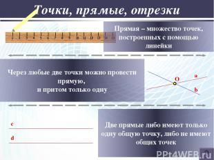 Точки, прямые, отрезки Прямая – множество точек, построенных с помощью линейки Ч