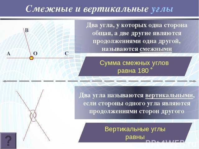 Смежные и вертикальные углы Два угла, у которых одна сторона общая, а две другие являются продолжениями одна другой, называются смежными Сумма смежных углов равна 180 ˚ Два угла называются вертикальными, если стороны одного угла являются продолжения…