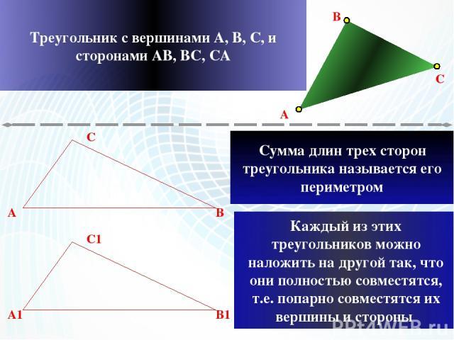 A C B A C B A1 C1 B1 Сумма длин трех сторон треугольника называется его периметром