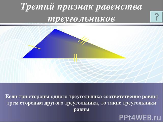 Третий признак равенства треугольников
