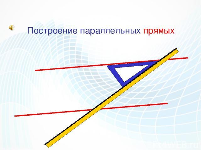Построение параллельных прямых