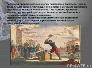 Парламент пытался вести с королем переговоры. Кромвель, имея в руках письма коро