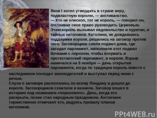 Яков I хотел утвердить в стране веру, подвластную королю, — англиканство. — Кто