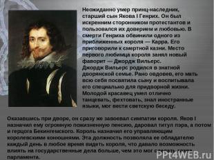 Неожиданно умер принц-наследник, старший сын Якова I Генрих. Он был искренним ст