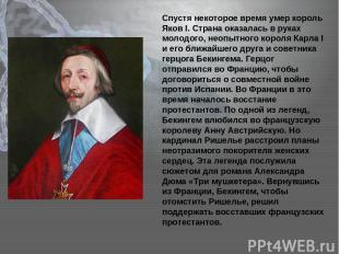 Спустя некоторое время умер король Яков I. Страна оказалась в руках молодого, не