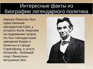 Авраам Линкольн был единственным президентом США, у которого была лицензия на со