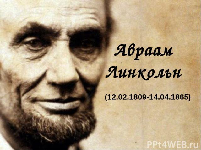 Авраам Линкольн (12.02.1809-14.04.1865)