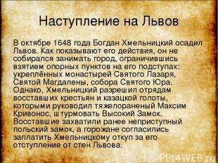 Наступление на Львов В октябре 1648 года Богдан Хмельницкий осадил Львов. Как по