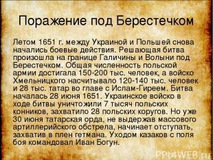 Поражение под Берестечком Летом 1651 г. между Украиной и Польшей снова начались
