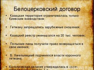 Белоцерковский договор Казацкая территория ограничивалась только Киевским воевод