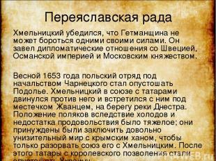 Переяславская рада Хмельницкий убедился, что Гетманщина не может бороться одними