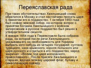 Переяславская рада При таких обстоятельствах Хмельницкий снова обратился в Москв