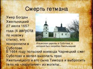 Смерть гетмана Умер Богдан Хмельницкий 27 июля 1657 года (6 августа по новому ст