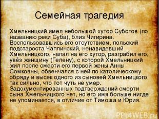 Семейная трагедия Хмельницкий имел небольшой хутор Суботов (по названию реки Суб