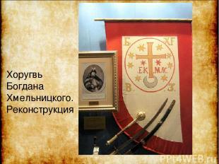 Хоругвь Богдана Хмельницкого. Реконструкция