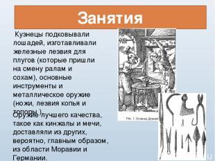Занятия Кузнецы подковывали лошадей, изготавливали железные лезвия для плугов (к