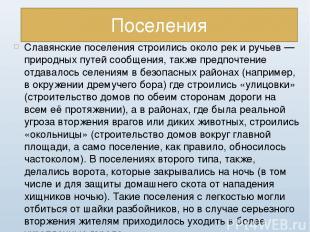 Поселения Славянские поселения строились около рек и ручьев — природных путей со