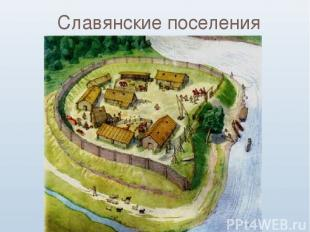 Славянские поселения