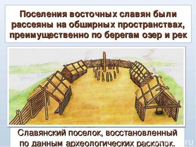 Славянский поселок, восстановленный по данным археологических раскопок. Поселения восточных славян были рассеяны на обширных пространствах, преимущественно по берегам озер и рек