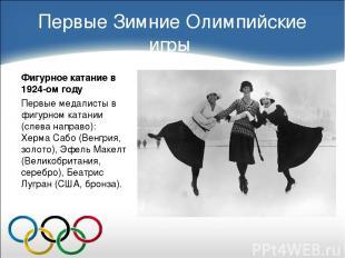 Первые Зимние Олимпийские игры Фигурное катание в 1924-ом году Первые медалисты