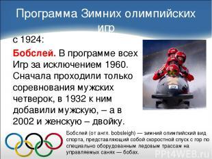 Программа Зимних олимпийских игр с 1924: Бобслей. В программе всех Игр за исключ