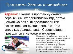 Керлинг. Входил в программу самых первых Зимних олимпийских игр, потом несколько