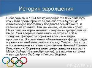 История зарождения С созданием в 1894 Международного Олимпийского комитета среди