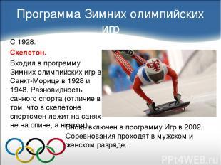 С 1928: Скелетон. Входил в программу Зимних олимпийских игр в Санкт-Морице в 192