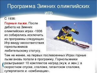 С 1936: Горные лыжи. После дебюта на Зимних олимпийских играх -1936 их собиралис