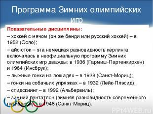 Показательные дисциплины: – хоккей с мячом (он же бенди или русский хоккей) – в