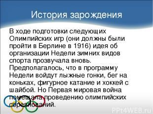 История зарождения В ходе подготовки следующих Олимпийских игр (они должны были