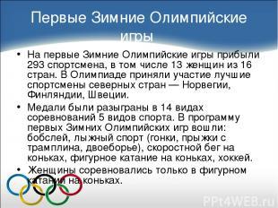 Первые Зимние Олимпийские игры На первые Зимние Олимпийские игры прибыли 293 спо