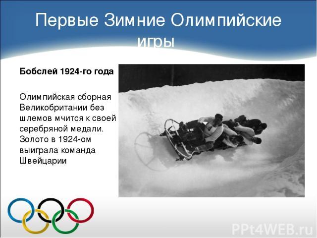 Первые Зимние Олимпийские игры Бобслей 1924-го года Олимпийская сборная Великобритании без шлемов мчится к своей серебряной медали. Золото в 1924-ом выиграла команда Швейцарии