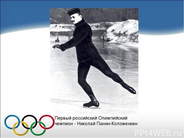 Первый российский Олимпийский чемпион - Николай Панин-Коломенкин