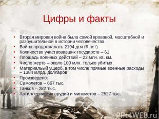 Цифры и факты Вторая мировая война была самой кровавой, масштабной и разрушитель