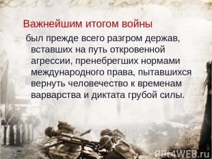 Важнейшим итогом войны был прежде всего разгром держав, вставших на путь открове