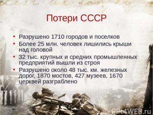 Потери СССР Разрушено 1710 городов и поселков Более 25 млн. человек лишились кры