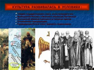 КУЛЬТУРА РАЗВИВАЛАСЬ В УСЛОВИЯХ : Упадка государственного строя из-за татарского