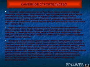 КАМЕННОЕ СТРОИТЕЛЬСТВО Схема Развитие градостроительства на Руси было приостанов