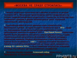 «МОСКВА НЕ СРАЗУ СТРОИЛАСЬ» Начало каменного строительства в Москве относится ко