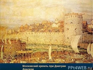 НАЗАД Московский кремль при Дмитрии Донском