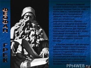 Огромный вклад в развитие русской живописи внес гениальный художник Феофан Грек