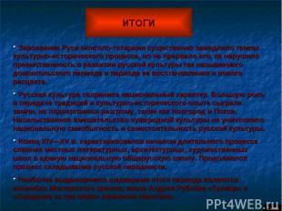 ИТОГИ Завоевание Руси монголо-татарами существенно замедлило темпы культурно-ист