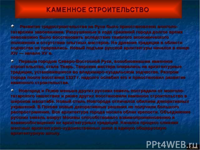 КАМЕННОЕ СТРОИТЕЛЬСТВО Схема Развитие градостроительства на Руси было приостановлено монголо-татарским завоеванием. Разрушенные в ходе сражений города долгое время невозможно было восстановить вследствие тяжелого экономического положения и отсутстви…