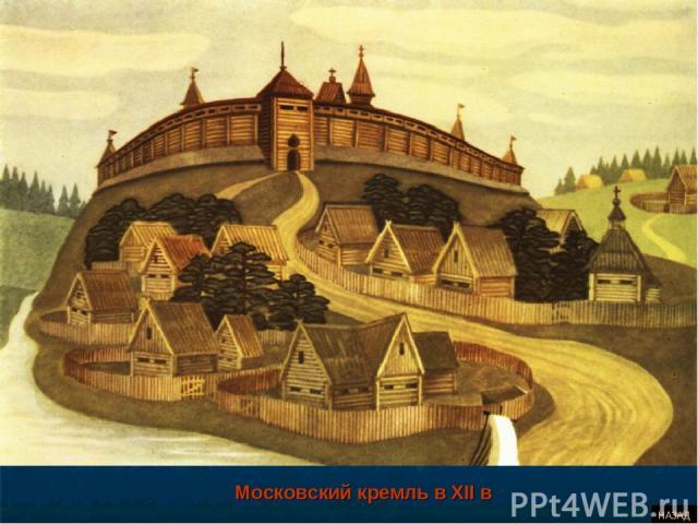 НАЗАД Московский кремль в ХII в
