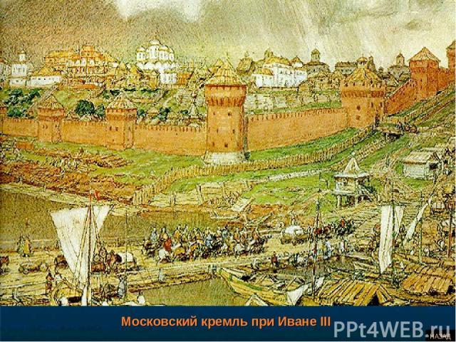 НАЗАД Московский кремль при Иване III
