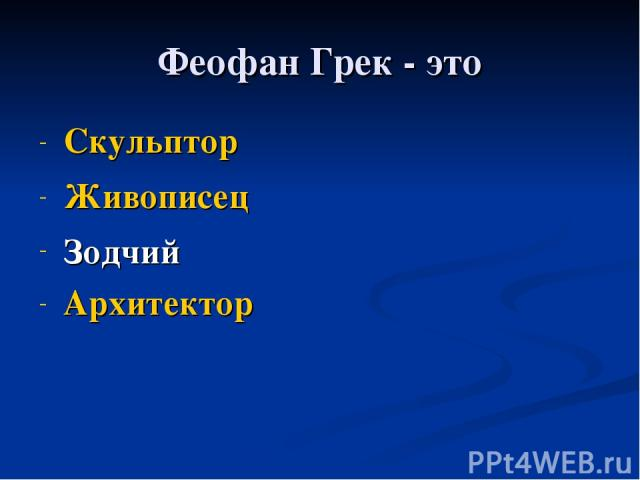 Феофан Грек - это Скульптор Живописец Зодчий Архитектор