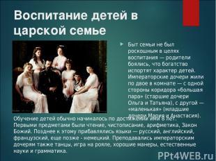 Воспитание детей в царской семье Быт семьи не был роскошным в целях воспитания —