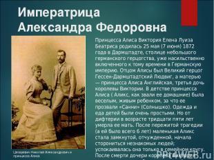 Императрица Александра Федоровна Принцесса Алиса Виктория Елена Луиза Беатриса р