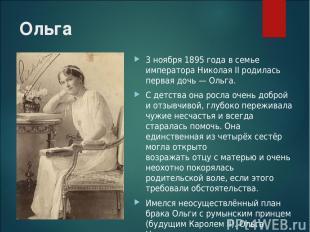 Ольга 3 ноября 1895 года в семье императора Николая II родилась первая дочь — Ол